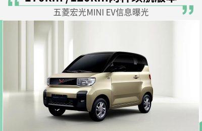 五菱宏光MINI EV最大续航170km 时速100km/h