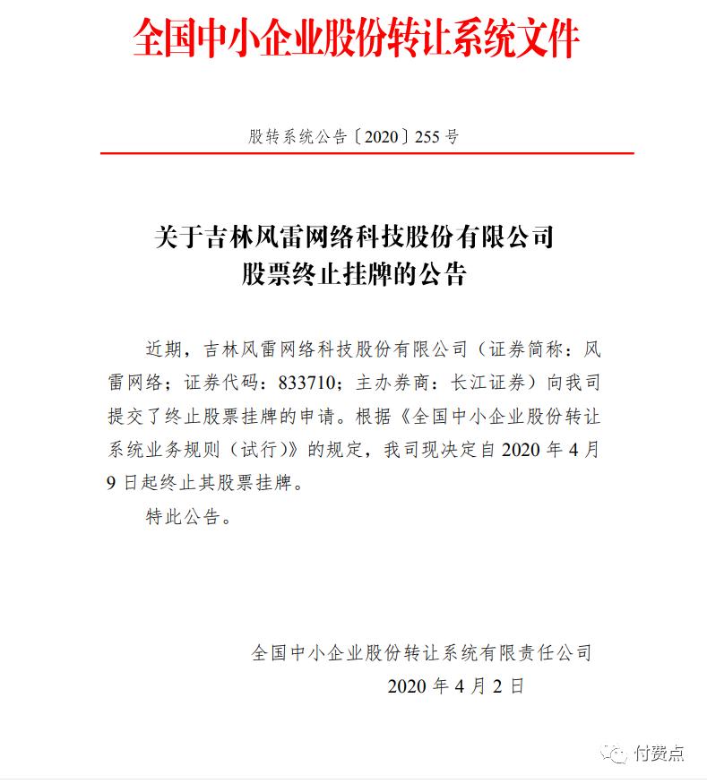上市棋牌公司风雷网络终止挂牌