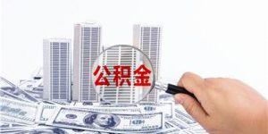 2020年杭州公积金贷款条件是什么