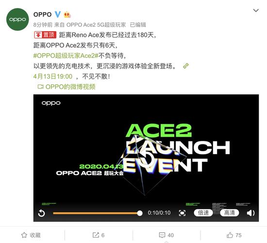 OPPO Ace2确定4月13日发布,ColorOS 7游戏体验再升级