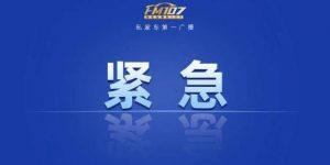 上海新增境外输入52例 其中51例从俄乘同一航班抵沪