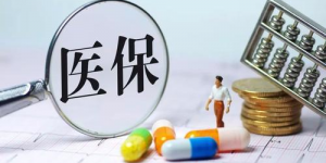 17种国家谈判抗癌药纳入西安医保报销范畴