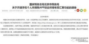 北京开通个税年度汇算快看你要退税还是补税?