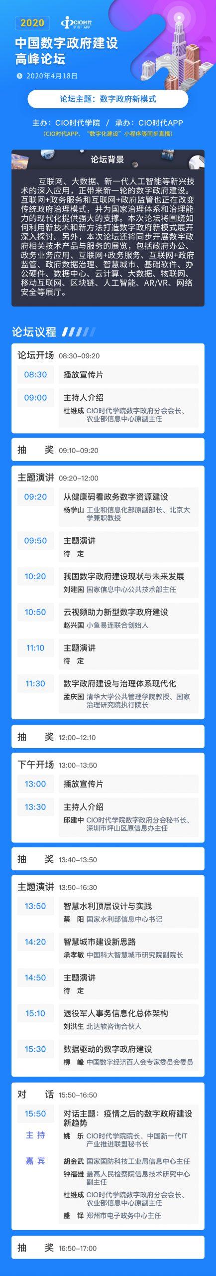 2020中国数字政府建设高峰论坛最新议程表正式发布