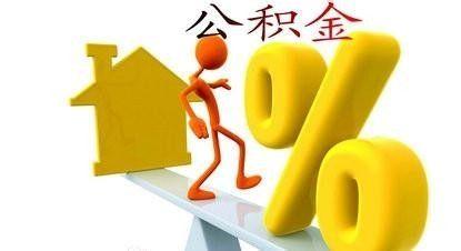 申请公积金贷款不能忽视哪些问题