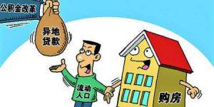 住房公积金可以异地贷款买房吗