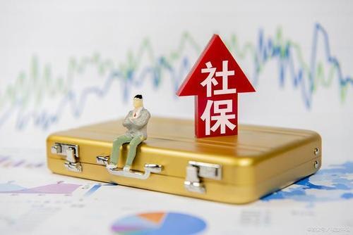 西安:全年将兑现社保减免51.8亿元