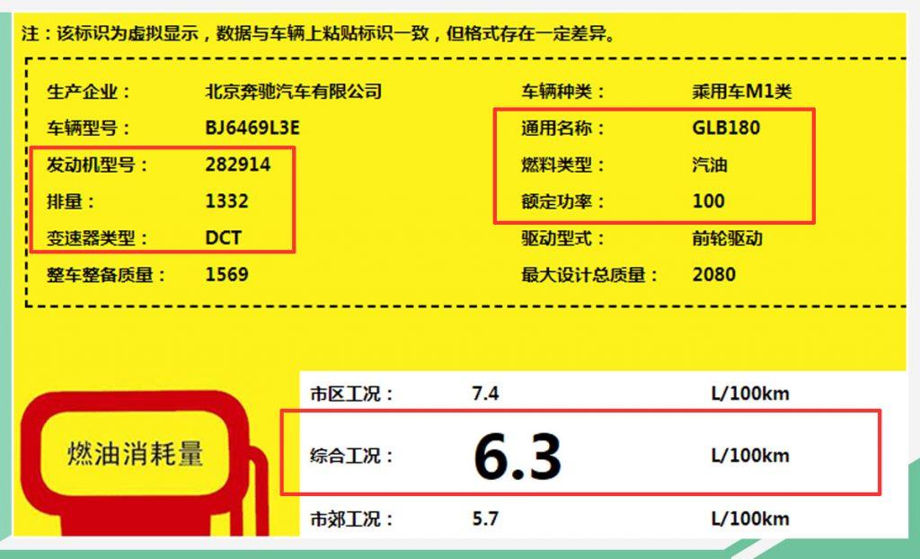 新款北京奔驰GLB上市 29.28万元起售