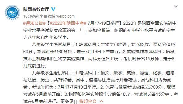 2020年陕西中考将于7月17-19日举行