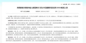陕西新增2例境外输入新冠肺炎病例 均为莫斯科回国人员
