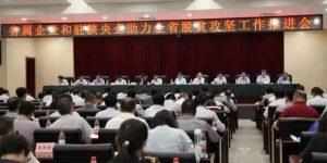 陕西首创国企合力团助力脱贫攻坚新模式