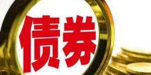 陕西省成功发行135.75亿元政府债券
