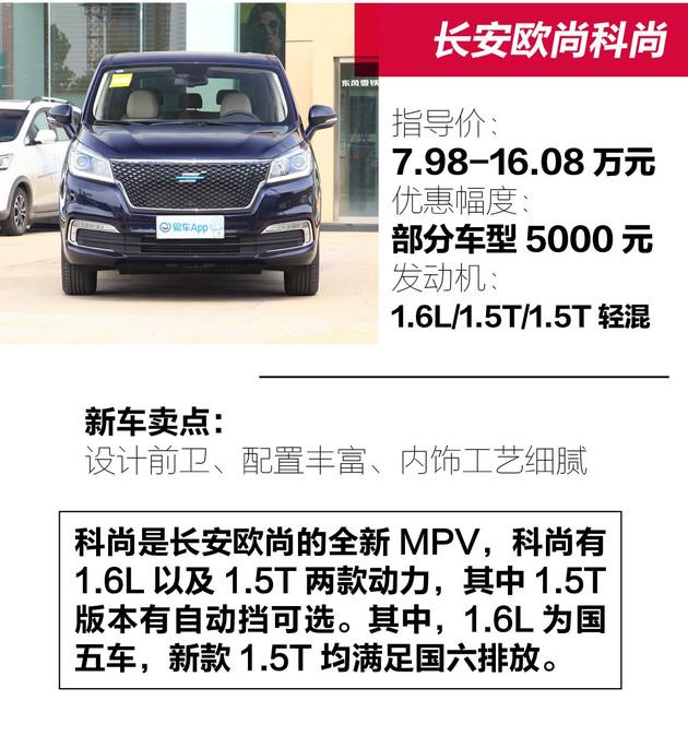10万左右的国六MPV你关注过哪些?