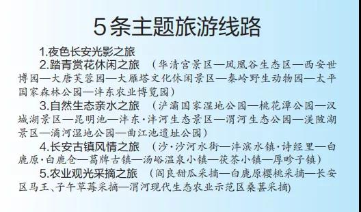 """西安推出""""五一""""主题旅游线路"""