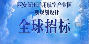 西安蓝田通用机场正式获批!