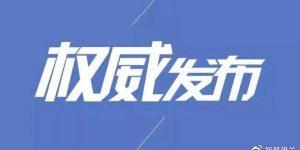 4月4日甘肃无新增新冠肺炎确诊病例