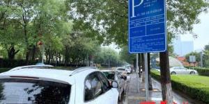 今起西安公共道路停车泊位恢复停车收费
