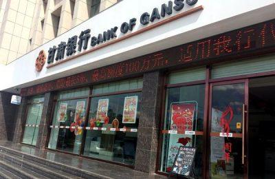 甘肃银行连续三年入选中国银行业100强