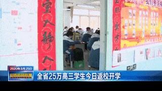4月7日,陕西省初三年级和中职毕业年级将开学