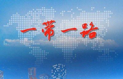 """陕西发布""""一带一路""""建设2020年行动计划"""