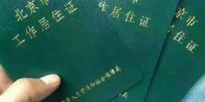 北京购房资格条件有哪些?