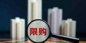 北京购房新政策是什么?
