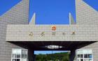 黑龙江:绥芬河口岸旅检通道4月13日后继续临时关闭