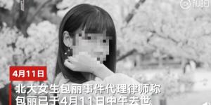 """北大女生包丽去世 曾被曝因遭男友嫌弃非""""处女""""自杀"""