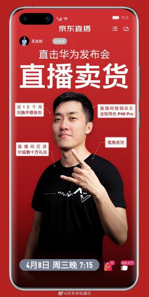 紧随罗永浩 王自如直播卖货首秀:华为P40 Pro优先发货