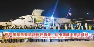 西安—达卡国际全货运航线开通
