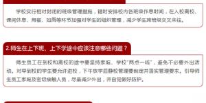 北京开学后在校需要戴口罩吗?