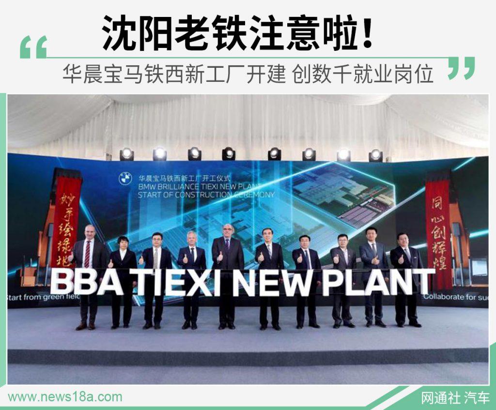 华晨宝马铁西新工厂正式开建 2022年投产