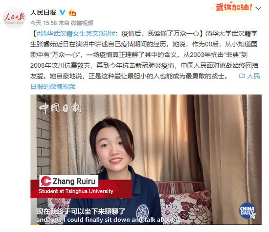 清华武汉籍女生英文演讲:疫情后 我读懂了万众一心