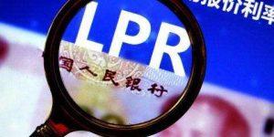 房贷LPR利率如何选择
