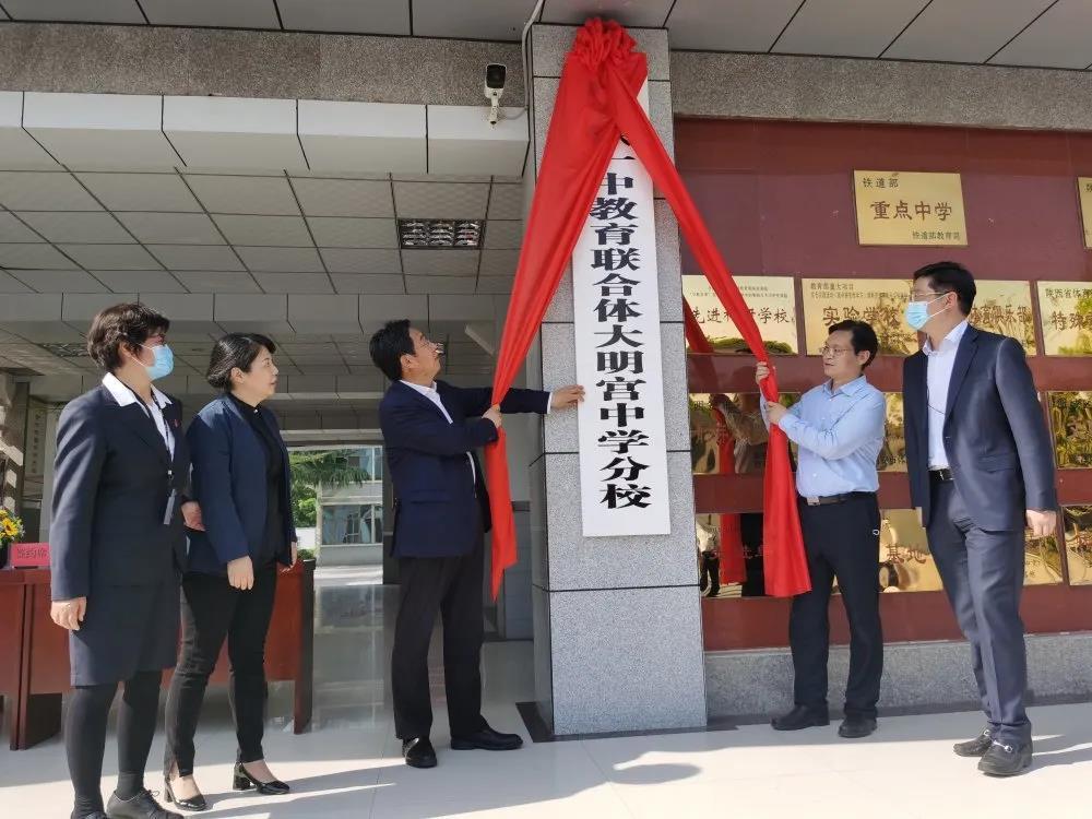 西安市铁一中教育联合体大明宫中学分校揭牌成立