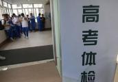 陕西省高考体检不得晚于6月25日