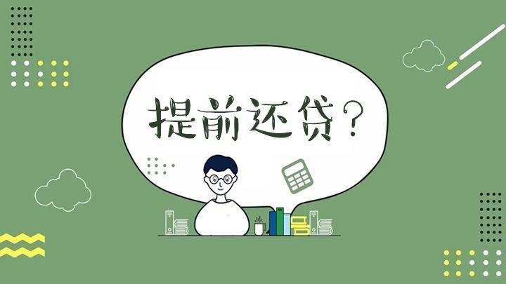 西安购房贷款提前还流程是什么?