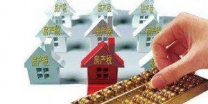 在西安买房手续费和税怎么算?