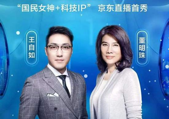"""成交额超7亿!新晋""""带货女王""""董明珠京东直播破纪录"""