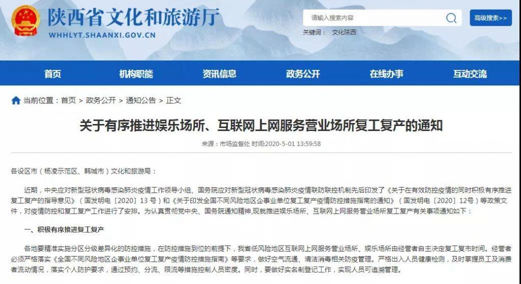陕西有序推进娱乐场所、互联网上网服务营业场所复工复产