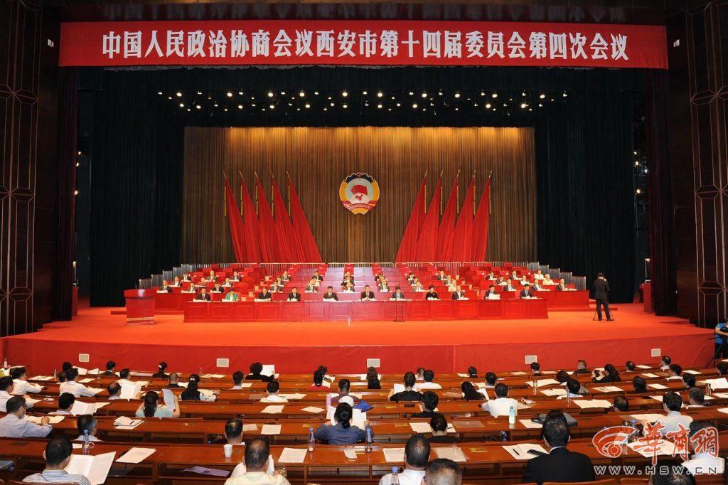 西安市政协十四届四次会议闭幕