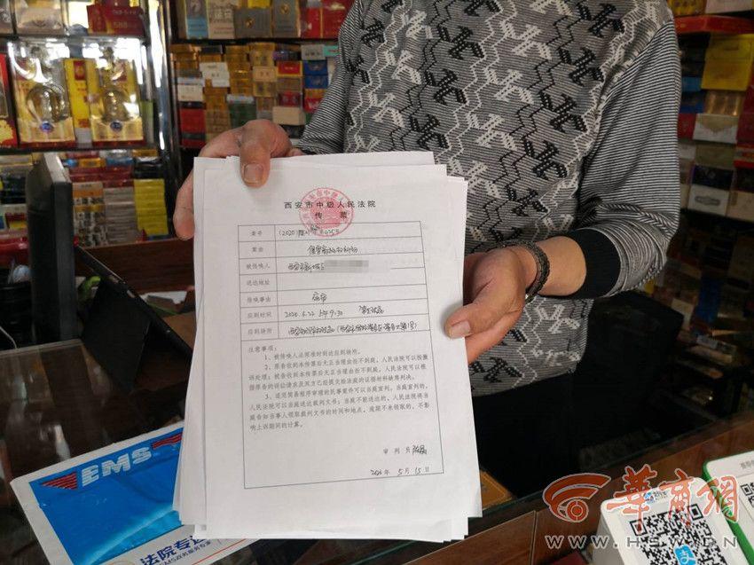 两年前销售花露水如今收到被起诉伪劣产品的传票