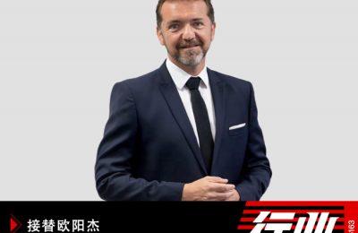 施戈迈接替欧阳杰担任华晨雷诺金杯首席执行官