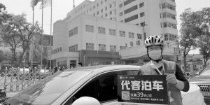医院停车难催生新服务:代客泊车 有人顾虑有人赞同