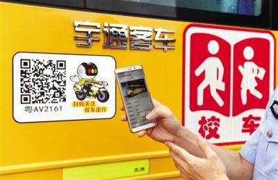 """广州校车有了专属""""身份证"""" 发现问题车可举报"""