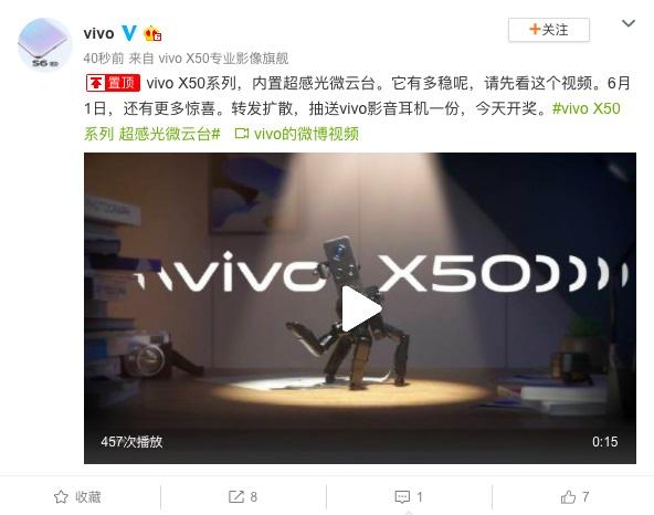 vivo X50系列解锁黑科技 搭载超感光微云台技术