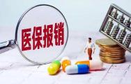 西安困难企业可缓缴6个月职工基本医疗保险