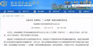 陕西省城镇职工养老保险费今日起实现全程网上办理