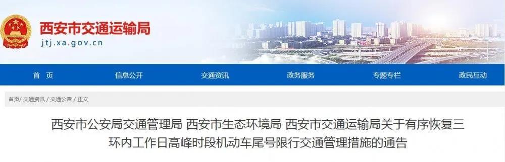 5月6日起西安市恢复工作日高峰时段机动车尾号限行