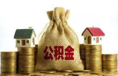 甘肃公积金租房提取额度每月最高可多提取3140元